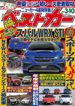 ベストカー 2020年 3月10日号-電子書籍
