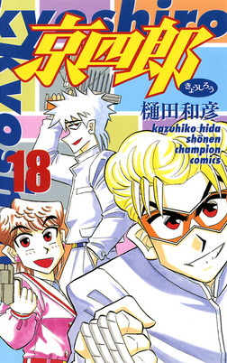 京四郎 18-電子書籍