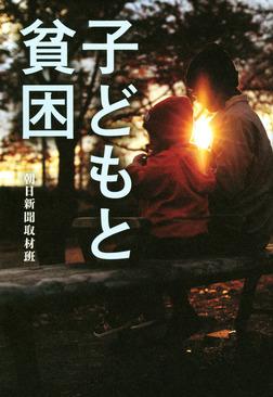 子どもと貧困-電子書籍