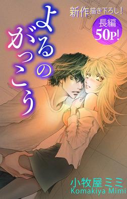 Love Silky よるのがっこう story03-電子書籍