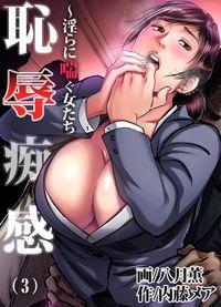 恥辱痴感~淫らに喘ぐ女たち(3)