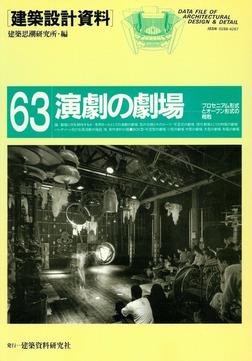 演劇の劇場-電子書籍