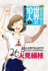 第7巻 人見絹枝 レジェンド・ストーリー