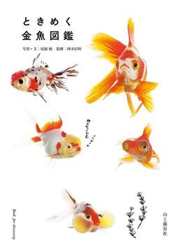 ときめく金魚図鑑-電子書籍