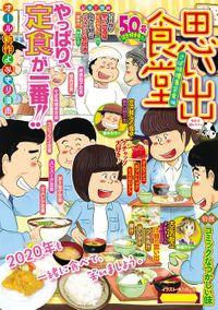 思い出食堂 さば味噌煮定食編 / 50