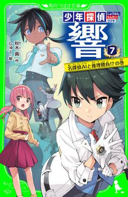 少年探偵 響(7) 名探偵AIと推理勝負!?の巻-電子書籍