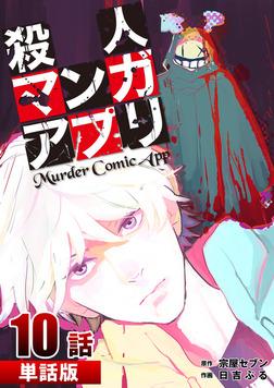 殺人マンガアプリ 第10話【単話版】-電子書籍