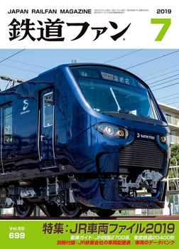 鉄道ファン2019年7月号-電子書籍