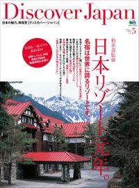 Discover Japan 2009年7月号「日本リゾート元年。」