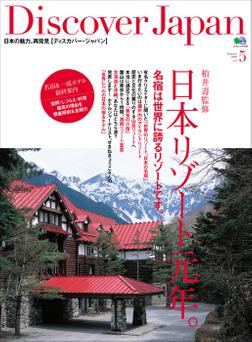 Discover Japan 2009年7月号「日本リゾート元年。」-電子書籍