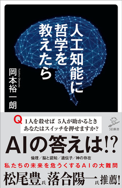 人工知能に哲学を教えたら-電子書籍