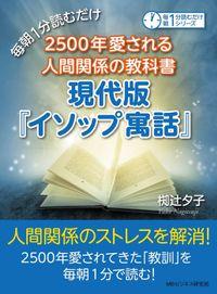 毎朝1分読むだけ2500年愛される人間関係の教科書。現代版『イソップ寓話』