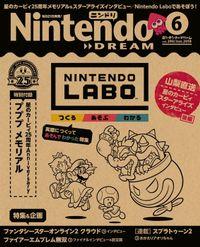 Nintendo DREAM 2018年06月号