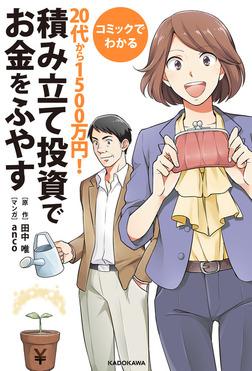 コミックでわかる 20代から1500万円!積み立て投資でお金をふやす-電子書籍