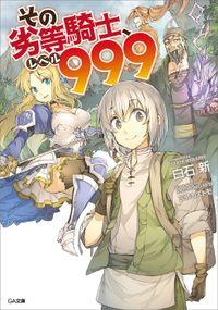 「その劣等騎士、レベル999」シリーズ(GA文庫)