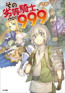 その劣等騎士、レベル999-電子書籍