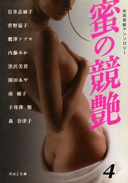 ケータイ・ワイフ 蜜の競艶4-電子書籍