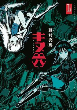 キヌ六(1)-電子書籍