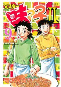 ミスター味っ子II(9)