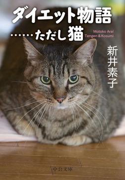 ダイエット物語……ただし猫-電子書籍