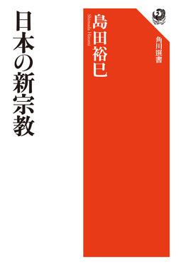 日本の新宗教-電子書籍