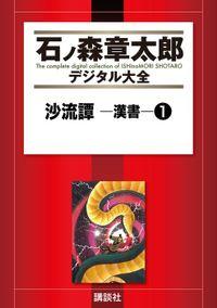 沙流譚 ―漢書―(1)
