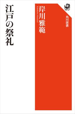 江戸の祭礼-電子書籍