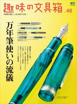 趣味の文具箱 Vol.46-電子書籍