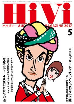 HiVi (ハイヴィ) 2017年 5月号-電子書籍