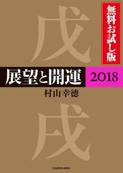展望と開運2018 無料お試し版-電子書籍