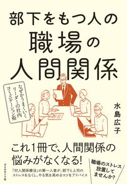 部下をもつ人の職場の人間関係-電子書籍