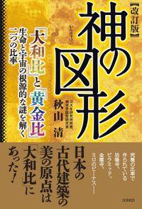 神の図形(コスモ21)