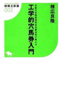 京都大学競馬研究会名誉会長が教える工学的穴馬券入門