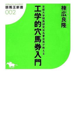 京都大学競馬研究会名誉会長が教える工学的穴馬券入門-電子書籍