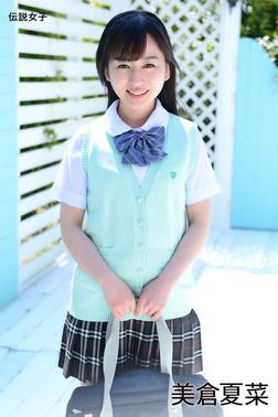 美倉夏菜 伝説女子-電子書籍