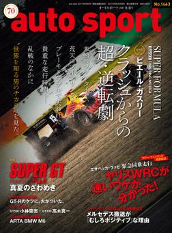 AUTOSPORT No.1463-電子書籍