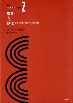 新訳ベルクソン全集2 物質と記憶 身体と精神の関係についての試論-電子書籍