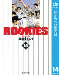 ROOKIES 14