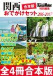 【合本版】関西おでかけセット2016-2017