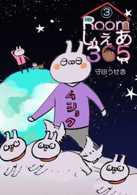 Roomしぇあ365(3)