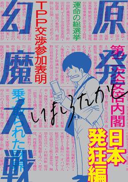 原発幻魔大戦 日本発狂編-電子書籍