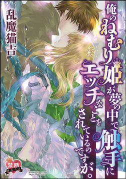 【禁断めるへん】俺のねむり姫が夢の中で触手にエッチなことをされているのですが。(単話版) 【前編】-電子書籍