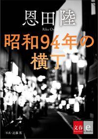 昭和94年の横丁【文春e-Books】
