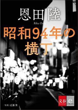 昭和94年の横丁【文春e-Books】-電子書籍