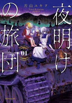 夜明けの旅団(1)-電子書籍