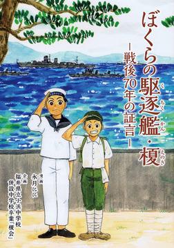 ぼくらの駆逐艦・榎―戦後70年の証言―-電子書籍