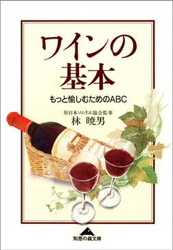 ワインの基本~もっと愉しむためのABC~-電子書籍