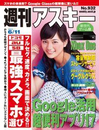 週刊アスキー 2013年 6/11号