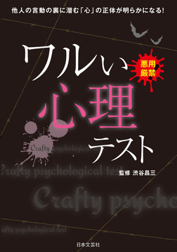 ワルい心理テスト-電子書籍