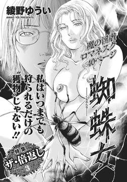ざまあみろ!!復讐の快感~蜘蛛女~-電子書籍
